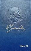 Владимир Ильич Ленин -Полное собрание сочинений. Том 21. Декабрь 1911 – июль 1912