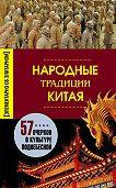 Людмила Мартьянова -Народные традиции Китая