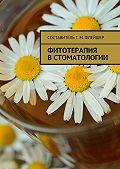 Григорий Михайлович Флейшер -Фитотерапия встоматологии