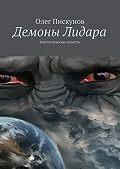 Олег Пискунов - Демоны Лидара