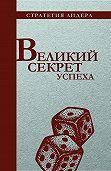 С. Макаренков -Великий секрет успеха. Цитатник для руководителя