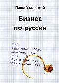Паша Уральский -Бизнес по-русски