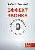 А. Н. Толкачев -Эффект звонка: как договориться по телефону?