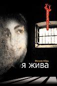 Масуме Абад -Я жива (Воспоминания о плене)