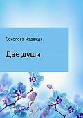 Надежда Соколова -Две души