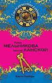 Георгий Ланской -Ключи Пандоры