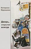 Екатерина Мурашова - Дверь открытая всегда