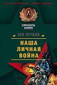 Лев Пучков -Наша личная война