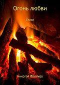 Николай Игнатков -Огонь любви. Книга стихотворений