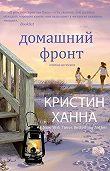 Кристин Ханна - Домашний фронт