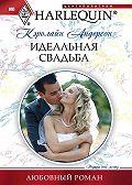 Кэролайн Андерсон -Идеальная свадьба