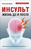 Константин Крулев -Инсульт. Жизнь до и после