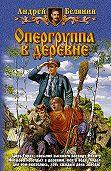 Андрей Белянин -Опергруппа в деревне
