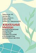 А. К. Иорданишвили -Жевательные мышцы: морфофункциональная характеристика и возрастные особенности в норме и при воздействии экстремальных факторов