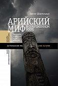 Виктор Шнирельман -Арийский миф в современном мире