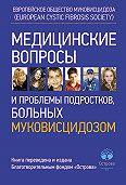 Коллектив авторов -Медицинские вопросы и проблемы подростков, больных муковисцидозом