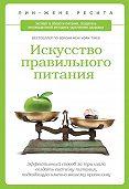 Лин-Жене Ресита -Искусство правильного питания
