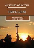 Александр Балыбердин -ПЕШЕШЕСТВИЯ НЕОФИТА. В поисках смысла Великорецкого крестногохода