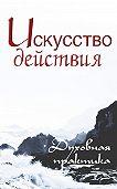 Сергей Неаполитанский -Искусство действия. Духовная практика