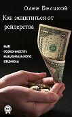 Олег Беликов -Как защититься от рейдерства, или Особенности национального бизнеса