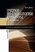 Борис Дубин -Очерки по социологии культуры