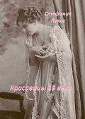 Стефания Лукас -Красавицы 19 века