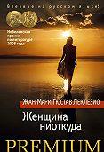 Жан-Мари Гюстав Леклезио -Женщина ниоткуда (сборник)