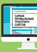 Алексей Номейн -Самые прибыльные тематики сайтов