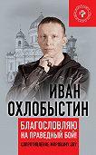 Иван Охлобыстин -Благословляю на праведный бой! Сопротивление мировому злу