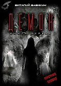 Виталий Вавикин - Демон. Книга первая
