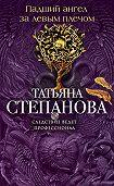 Татьяна Степанова -Падший ангел за левым плечом