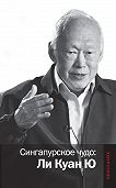 Коллектив Авторов - Сингапурское чудо: Ли Куан Ю