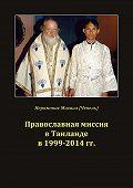 Михаил Чепель -Православная миссия в Таиланде в 1999-2014 гг.