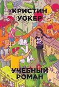 Кристин Уокер -Учебный роман
