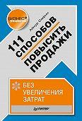 Айнур Сафин -111 способов повысить продажи без увеличения затрат