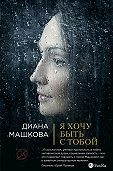 Диана Машкова - Я хочу быть с тобой