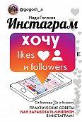 Инди Гогохия -Инстаграм: хочу likes и followers