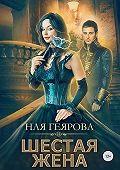 Ная Геярова -Шестая жена
