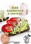 Юлия Савченко -Как влюбиться в завтрак