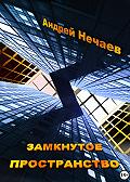 Андрей Нечаев -Замкнутое пространство