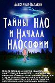Александр Сергеевич Варакин -Тайны НЛО и начала НЛОсофии