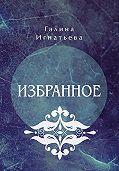 Галина Игнатьева -Избранное