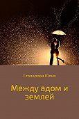 Юлия Столярова -Между адом и землей