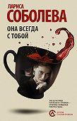 Лариса Соболева -Она всегда с тобой