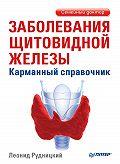 Л. В. Рудницкий - Заболевания щитовидной железы. Карманный справочник