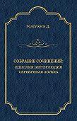 Джон  Голсуорси -Собрание сочинений. Идиллия: Интерлюдия. Серебряная ложка