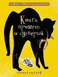 И. А. Мудрова - Книга примет и суеверий