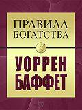 Уоррен Баффетт, Джон Грэшем - Правила богатства. Уоррен Баффет