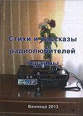 Валерий Марценюк -Стихи и рассказы радиолюбителей Украины