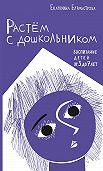 Екатерина Бурмистрова -Растем с дошкольником: воспитание детей от 3 до 7